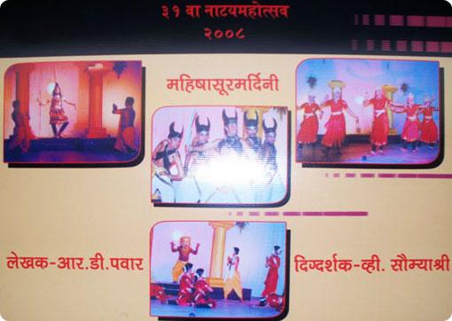 Mahishasurmardini