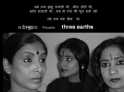 Three Earths